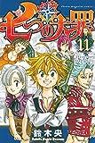 七つの大罪(11) (講談社コミックス)