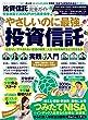 【完全ガイドシリーズ221】投資信託完全ガイド (100%ムックシリーズ)