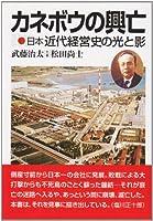 カネボウの興亡―日本近代経営史の光と影