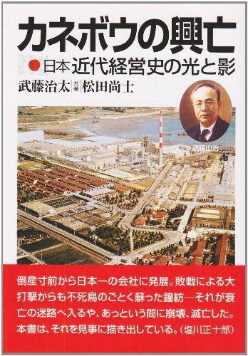カネボウの興亡―日本近代経営史の光と影の詳細を見る