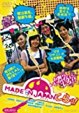 MADE IN JAPAN こらッ![DVD]