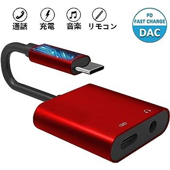 タイプC 3.5mm イヤホン 変換 ケーブル Bkayp Type C to 3.5MM イヤホン変換ケーブル USB C 2in1 イヤホン 充電 アダプター タイプC ヘッドフォン ジャックアダプタ DACチップ内臓 24Bits 96KHz 充電同時60W 20V 3A PDプロトコール対応 音声通話/音量調節/音楽 iPad Pro 11 2018/iPad Pro 12.9 2018/HTC U11/ HTC U12/Google Pixel 2/Pixel 3/pixel 3XL/Huaweiなど対応 (レッド)ご注意:iPhoneのオリジナル3.5mmが音量調節に対応できないが