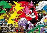 中村佑介2016カレンダー ([カレンダー])