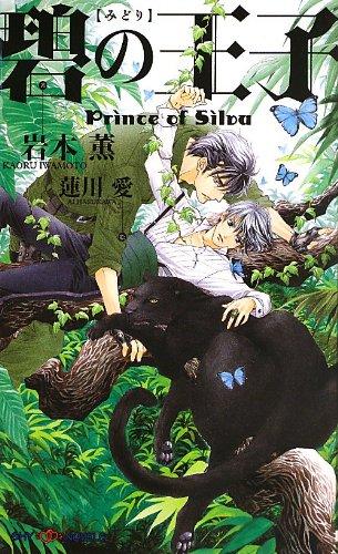 碧の王子 Prince of Silva (SHYノベルス307)