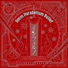 9mm Parabellum Bullet「インフェルノ」のジャケット画像