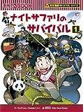 ナイトサファリのサバイバル1 (かがくるBOOK―科学漫画サバイバルシリーズ)