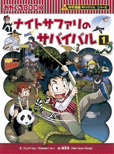 ナイトサファリのサバイバル1 (かがくるBOOK―科学漫画サバイバルシリーズ)の詳細を見る