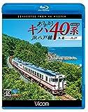 ありがとうキハ40系 JR八戸線 4K撮影 久慈〜八戸 【Blu-ray Disc】