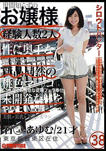 石原あゆむ(AV女優)