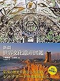 新疆世界文化遺産図鑑