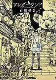 ワンダーランド(5) (ビッグコミックス)