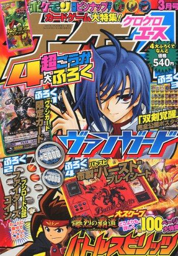 ケロケロA (エース) 2012年 03月号 [雑誌]の詳細を見る