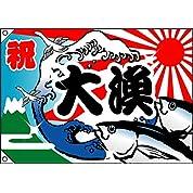 E☆大漁旗 4473 大漁