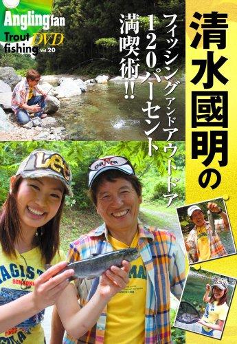 清水國明のフィッシングアンドアウトドア120パーセント満喫術!!(Angling fan Trout fishing DVD)