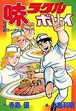 味ラクルボーイ (3) (マンガ茅舎)