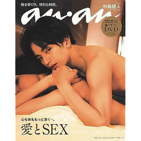 anan(アンアン)2021/7/14号 No.2257[愛とSEX/中島健人]