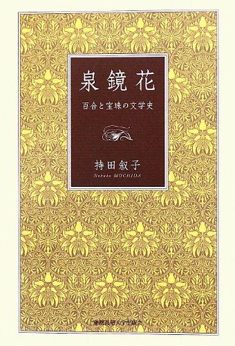 泉 鏡花: 百合と宝珠の文学史の詳細を見る