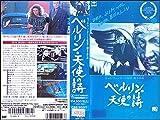 ベルリン・天使の詩【字幕ワイド版】 [VHS]