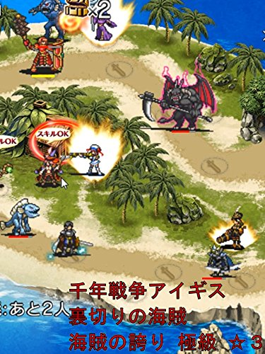 ビデオクリップ: 千年戦争アイギス 裏切りの海賊 海賊の誇り 極級 ☆3