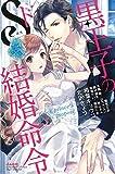 黒王子のドS結婚命令 (ぶんか社コミックス S*girl Selection)