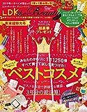 LDK the Beauty mini [雑誌]: LDK the Beauty(エルディーケー ザ ビューティー) 2020年 01 月号 増刊