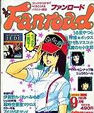 Fanroad (ファンロード) 1983年9月号