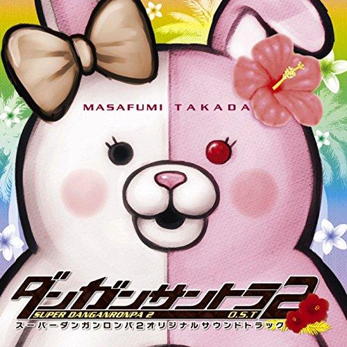 スーパーダンガンロンパ2 オリジナルサウンドトラック [Ex...
