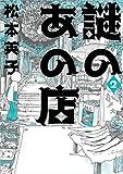 謎のあの店(2) (Nemuki+コミックス)