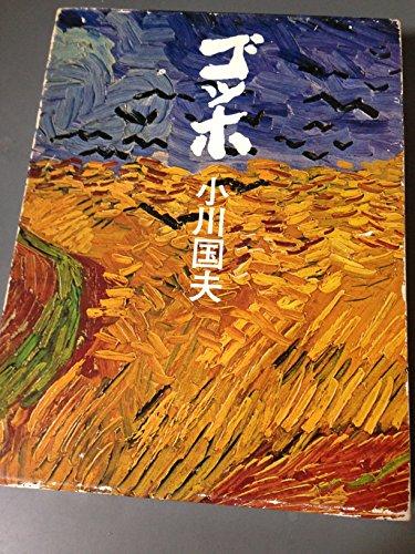 ゴッホ (1975年)