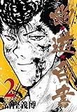 幽★遊★白書 2 (集英社文庫―コミック版)