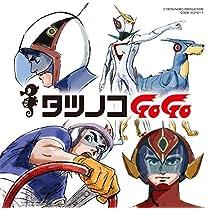 タツノコプロ55周年記念 ベストソングコレクション タツノコGoGo SF&アクション編 Disc-1