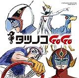 タツノコプロ55周年記念 ベストソングコレクション タツノコGoGo SF&アクション編 Disc-1/V.A.