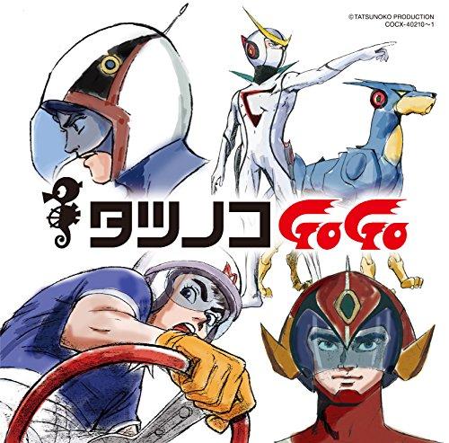 タツノコプロ55周年記念 ベストソングコレクション タツノコGoGo SF&アクション編 Disc-1 - V.A.