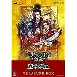 信長の野望・創造 with パワーアップキット TREASURE BOX