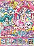 スター☆トゥインクルプリキュア 2020年カレンダー