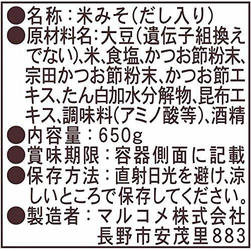 マルコメ 京懐石 650g