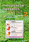 Helicobacter Research 20ー1―Journal of Helicobacter R 特集:Helicobacter pylori除菌治療