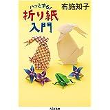 ハッとする!折り紙入門 (ちくま文庫)