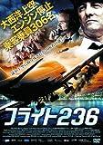 フライト236[DVD]