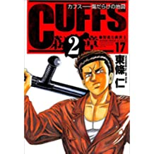 CUFFS -傷だらけの地図- 17巻