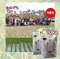 平成30年度 新米入荷 (無農薬) たにぐちのアイガモ米 10キロ(真空パック)