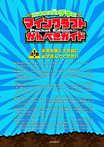 はじめてでも必ずデキる! マインクラフト Pocket Editonかんぺきガイド (2016 最新版!)