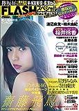 FLASHスペシャルグラビアBEST 2017GW号 (FLASH増刊)