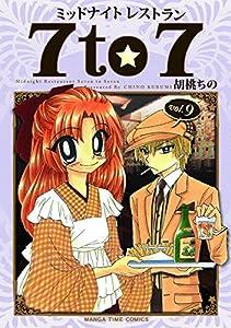 ミッドナイトレストラン 7to7 9巻 (まんがタイムコミックス)