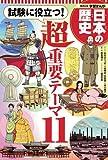学習まんが 日本の歴史 試験に役立つ!超重要テーマ11 (集英社版学習まんが日本の歴史)