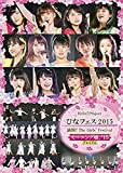 Hello!Project ひなフェス 2015〜満開!The Girls'Festival〜〈モーニング娘。'15 プレミアム〉