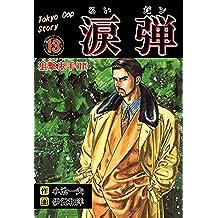 涙弾13~狙撃鬼手(II)~
