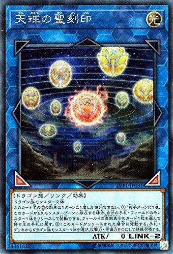 天球の聖刻印 シークレットレア 遊戯王 リンクヴレインズパック lvp1-jp031