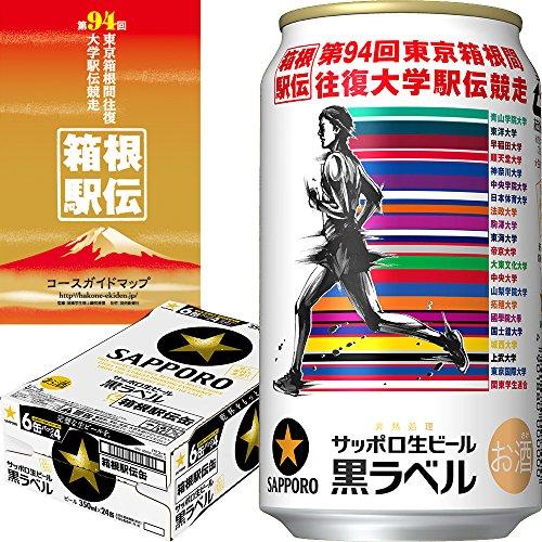 サッポロ 黒ラベル「箱根駅伝缶」 非売品・箱根駅伝コースガイドマップ付き 350ml×24本