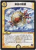 デュエルマスターズ 革命の防壁(レア)/ 燃えろドギラゴン!!(DMR17)/ 革命編 第1章/シングルカード